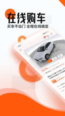 优信二手车app下载