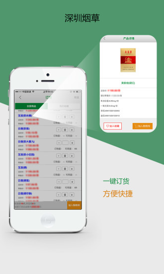 深圳烟草零售户版app下载