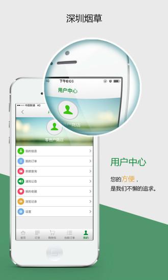 深圳烟草网上订货平台官方下载