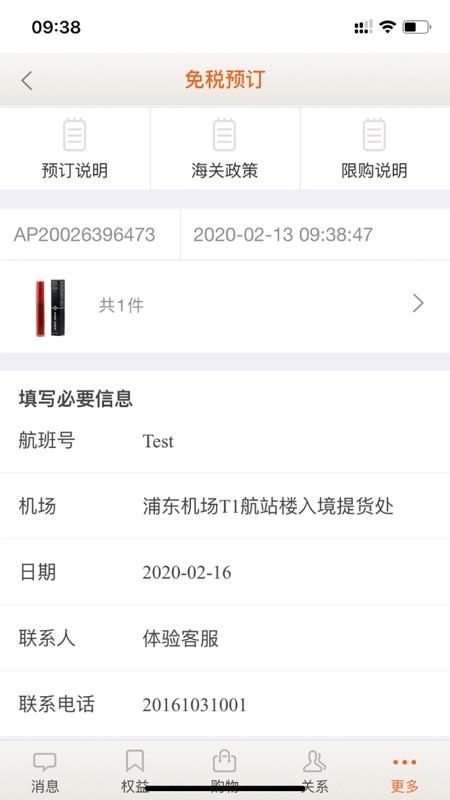 日上免税店官网app安卓下载