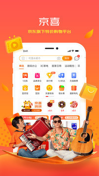 京喜app免费下载安装