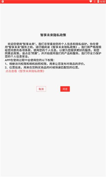 智享未来app下载