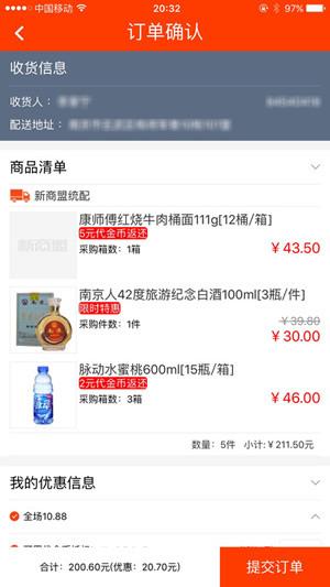 2021中国烟草网上订货平台下载
