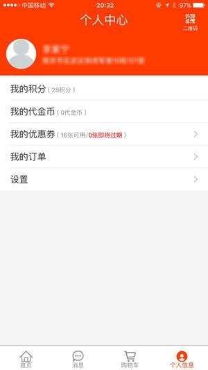 新商盟网上手机订烟app下载