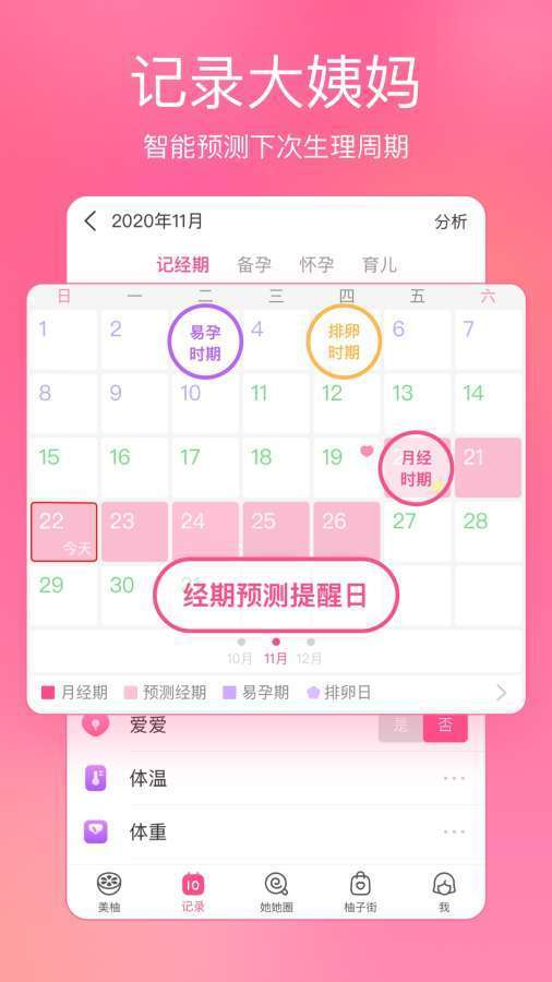 美柚app官方ios版下载