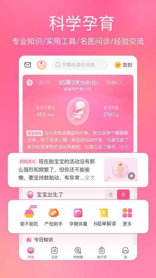 美柚app2021最新版下载安装