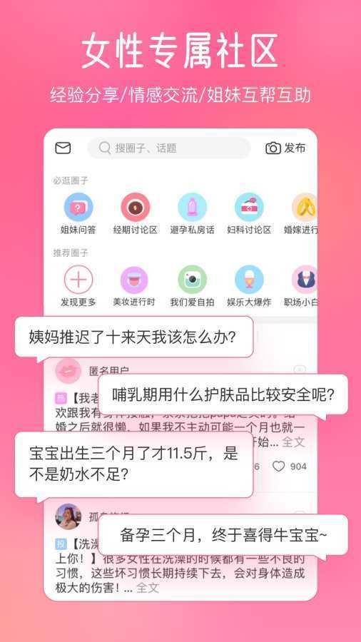 美柚app安卓版免费下载