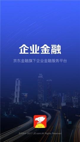 京东金融app手机版下载