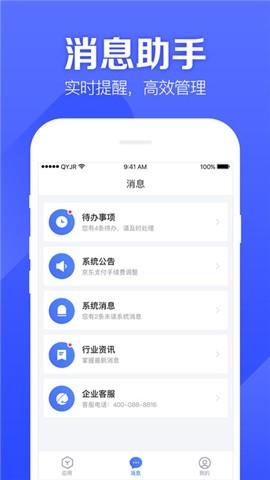京东金融app下载