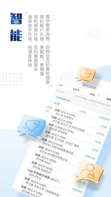 中国工商银行手机银行app免费安装下载