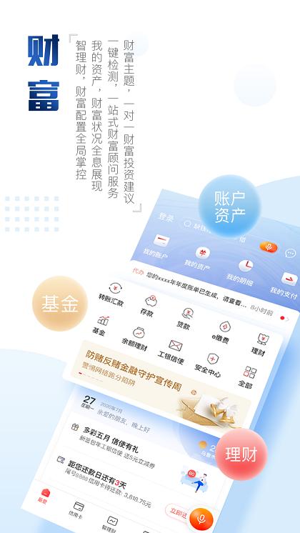 中国工商银行手机银行app手机下载