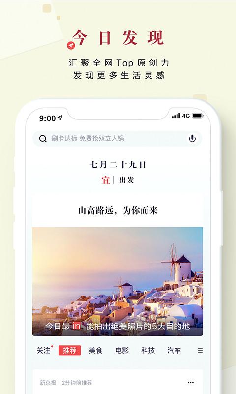掌上生活app最新版官方下载