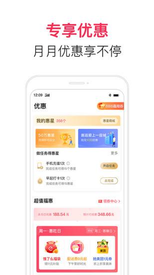 中国电信翼支付最新版下载