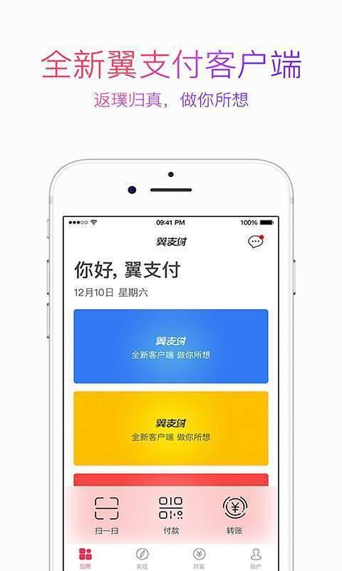 翼支付app官方正版下载安装