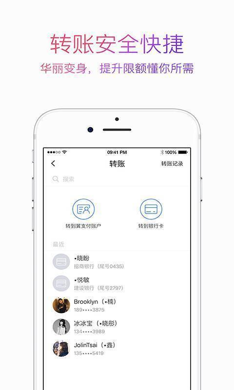 翼支付app安卓版免费下载