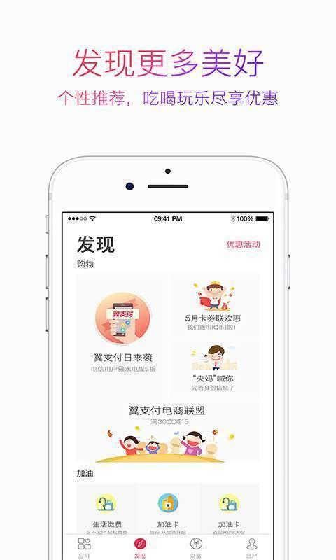 翼支付app2021最新版下载