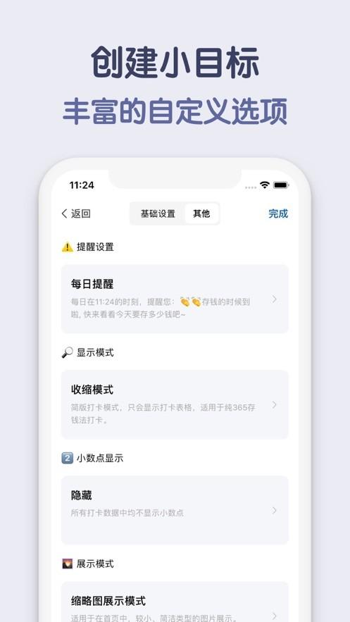 存钱小目标app下载安装