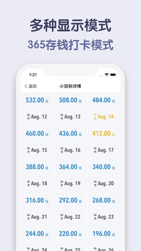 存钱小目标app安卓版官方下载