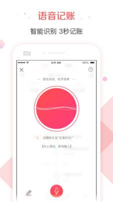 有鱼记账app苹果iOS版下载