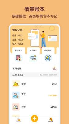 懒猫存钱app苹果ios版下载