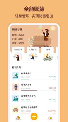 懒猫存钱app安卓版官方下载