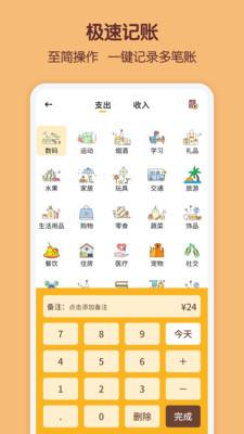 懒猫存钱app最新版本下载