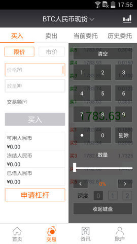 火币网比特币交易平台app