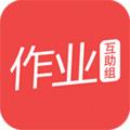 作业互助组app下载
