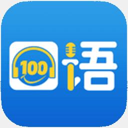 口语100手机版
