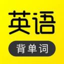 傻瓜英语app