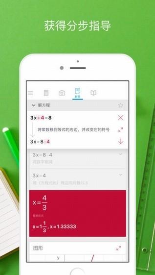 photomath app下载