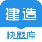 建造师快题库app下载