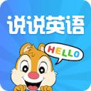 说说英语app下载