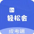 轻松会英语成考端app