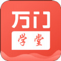 万门学堂app