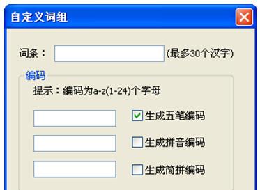 多元输入法下载安装 v.1.2