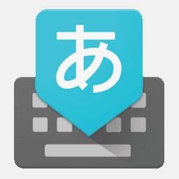 Google日语输入法