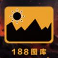 188图库
