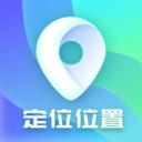 微信共享位置修改软件