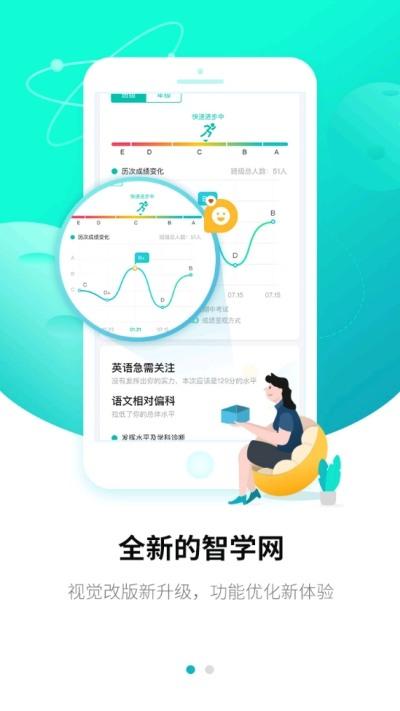 智学网家长端app最新版下载官方安卓版