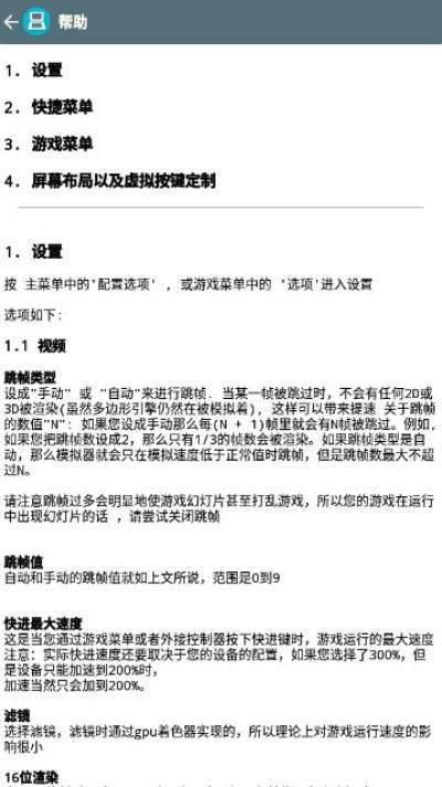 nds模拟器中文版破解版下载