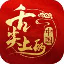 舌尖上的中国下载