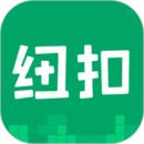 纽扣助手app
