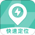 快速手机定位app