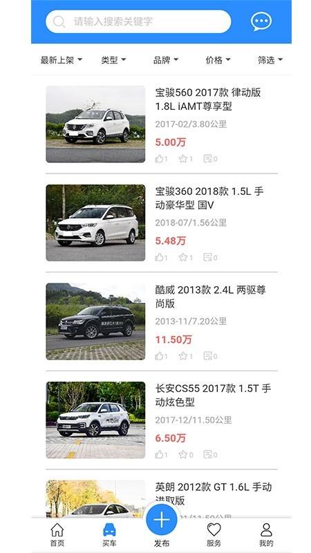 小白二手车app下载