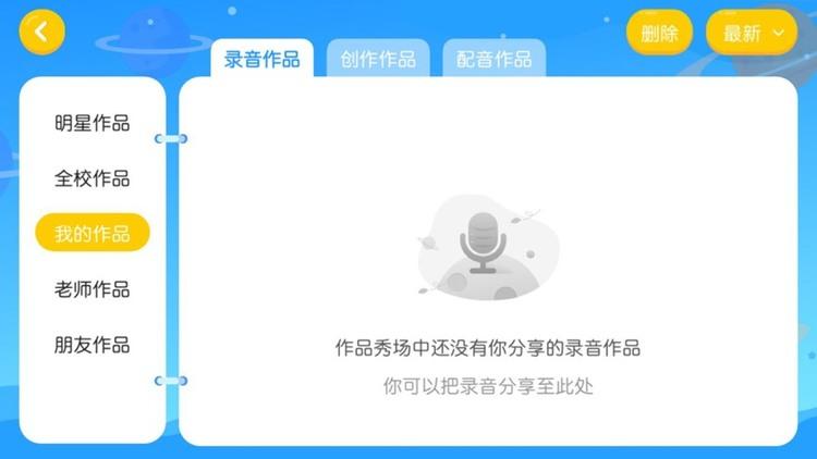 汐望国际英语app安卓版下载