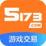 5173手游交易网app