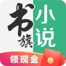 书旗免费小说最新版安卓下载