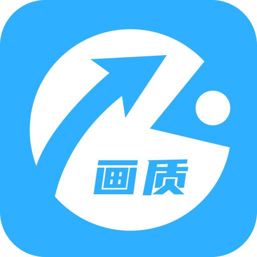 画质助手app
