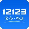 交管12123最新版本下载